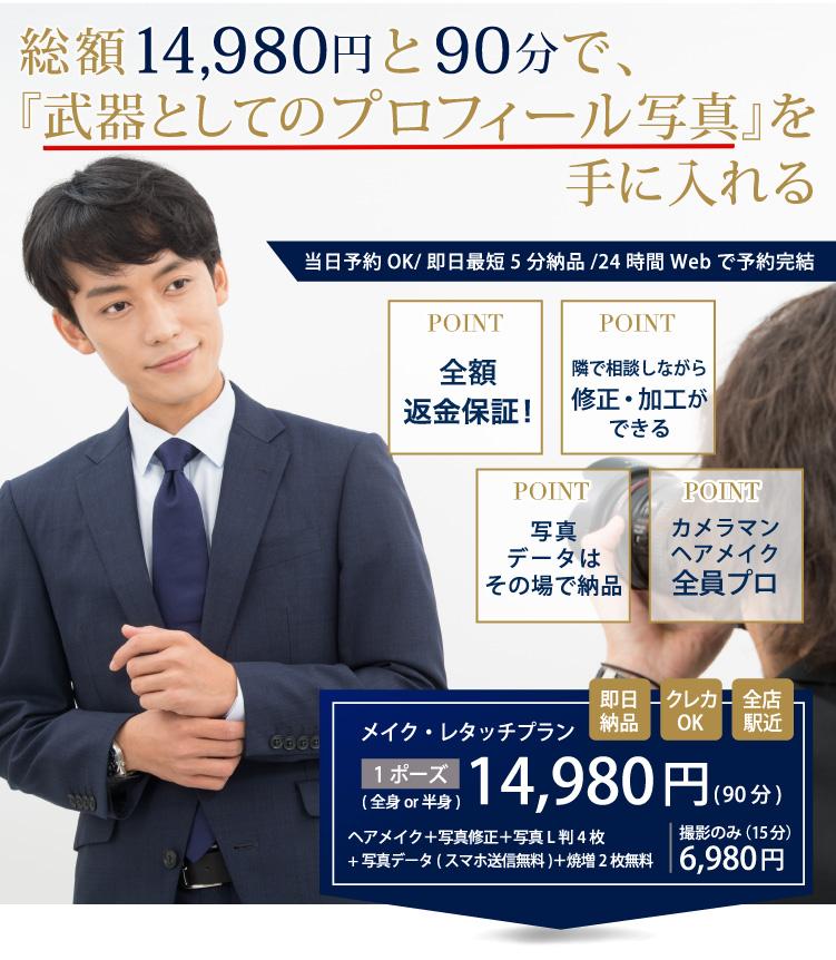 新宿・横浜・東京・大阪・京都にあるスタジオインディプロフィール写真のメインキャッチ